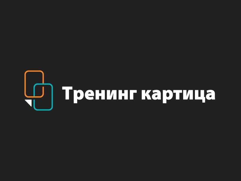 Tренинг картица Logo Design