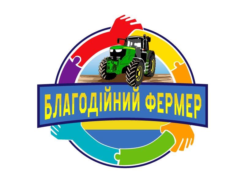 Благодійний фермер logo design by IanGAB